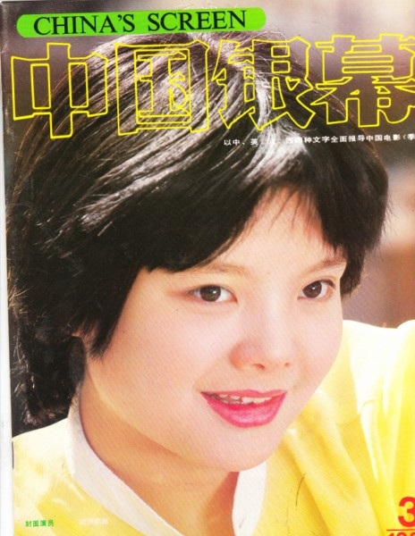 CHINA SCREEN - FILM MAGAZINE 1985 # 3